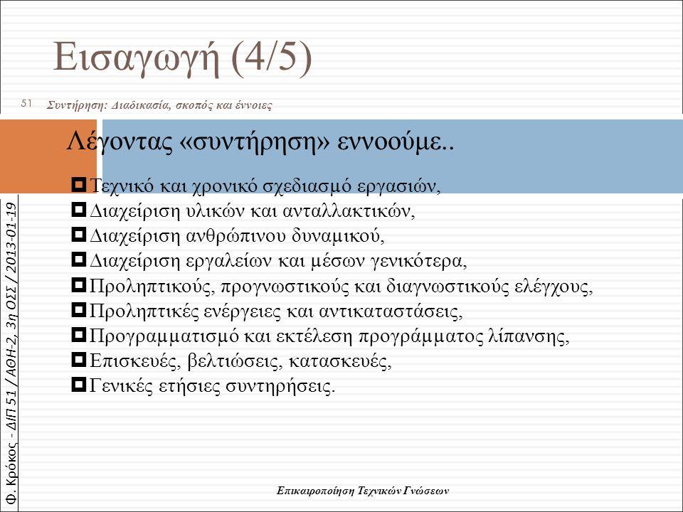 Φ. Κρόκος - ΔΙΠ 51 / ΑΘΗ-2, 3η ΟΣΣ / 2013-01-19 51  Λέγοντας «συντήρηση» εννοούμε..  Τεχνικό και χρονικό σχεδιασµό εργασιών,  ∆ιαχείριση υλικών και