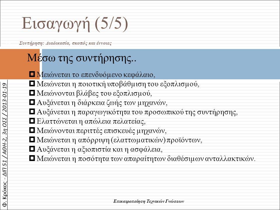 Φ. Κρόκος - ΔΙΠ 51 / ΑΘΗ-2, 3η ΟΣΣ / 2013-01-19 Εισαγωγή (5/5) 52  Μέσω της συντήρησης..  Μειώνεται το επενδυόµενο κεφάλαιο,  Μειώνεται η ποιοτική
