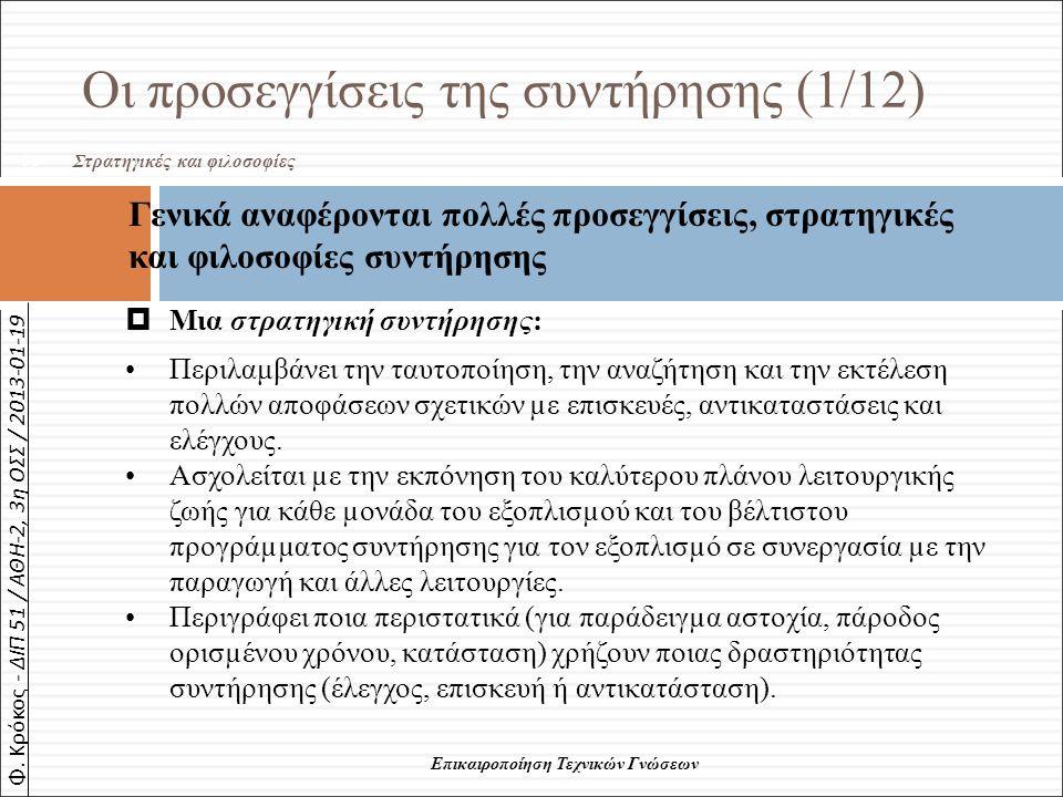Φ. Κρόκος - ΔΙΠ 51 / ΑΘΗ-2, 3η ΟΣΣ / 2013-01-19 Οι προσεγγίσεις της συντήρησης (1/12) Στρατηγικές και φιλοσοφίες  Γενικά αναφέρονται πολλές προσεγγίσ