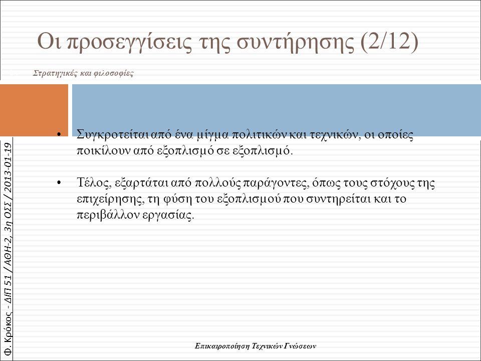 Φ. Κρόκος - ΔΙΠ 51 / ΑΘΗ-2, 3η ΟΣΣ / 2013-01-19 Οι προσεγγίσεις της συντήρησης (2/12) 54 Στρατηγικές και φιλοσοφίες Συγκροτείται από ένα µίγµα πολιτικ