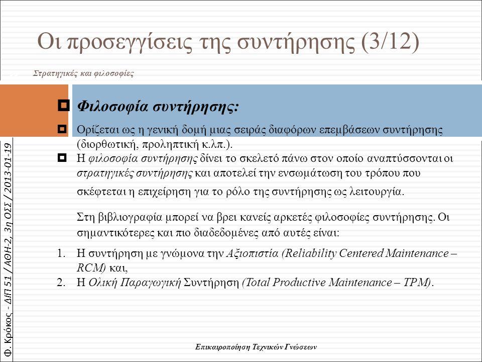 Φ. Κρόκος - ΔΙΠ 51 / ΑΘΗ-2, 3η ΟΣΣ / 2013-01-19 55  Φιλοσοφία συντήρησης:  Ορίζεται ως η γενική δοµή µιας σειράς διαφόρων επεµβάσεων συντήρησης (διο
