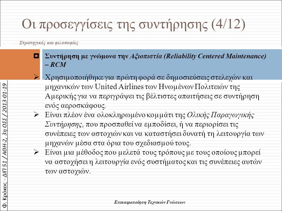 Φ. Κρόκος - ΔΙΠ 51 / ΑΘΗ-2, 3η ΟΣΣ / 2013-01-19 56  Συντήρηση µε γνώµονα την Αξιοπιστία (Reliability Centered Maintenance) – RCM  Χρησιµοποιήθηκε γι