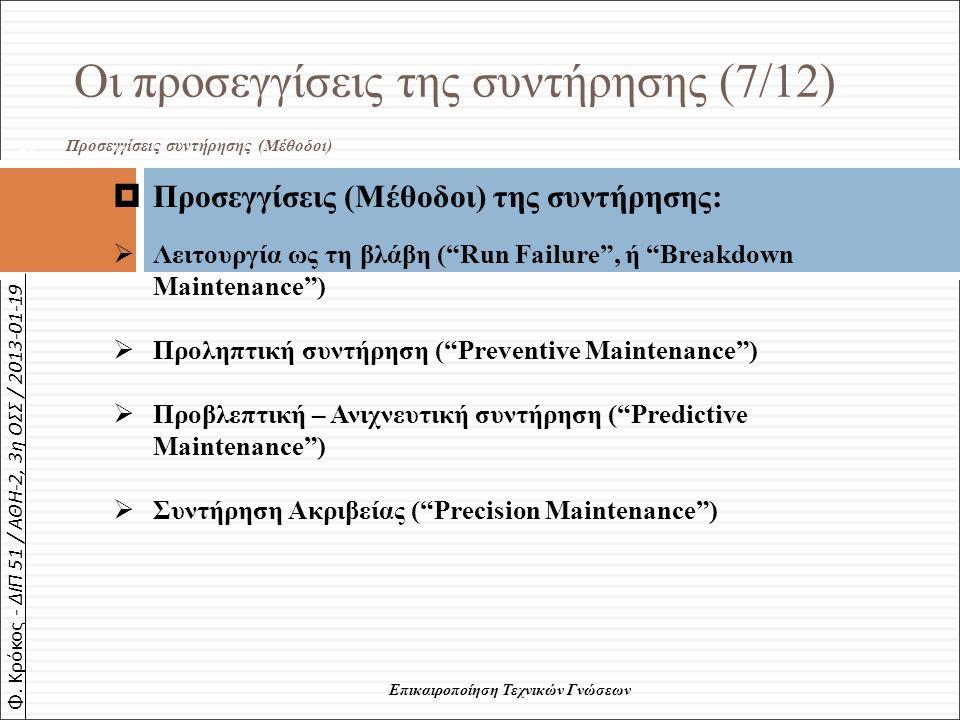 Φ. Κρόκος - ΔΙΠ 51 / ΑΘΗ-2, 3η ΟΣΣ / 2013-01-19 Οι προσεγγίσεις της συντήρησης (7/12) Προσεγγίσεις συντήρησης (Μέθοδοι)  Προσεγγίσεις (Μέθοδοι) της σ