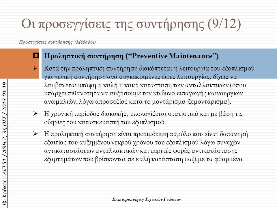 """Φ. Κρόκος - ΔΙΠ 51 / ΑΘΗ-2, 3η ΟΣΣ / 2013-01-19  Προληπτική συντήρηση (""""Preventive Maintenance"""")  Κατά την προληπτική συντήρηση διακόπτεται η λειτου"""