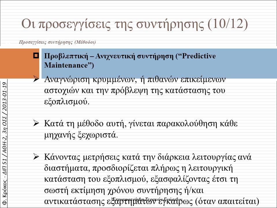 """Φ. Κρόκος - ΔΙΠ 51 / ΑΘΗ-2, 3η ΟΣΣ / 2013-01-19  Προβλεπτική – Ανιχνευτική συντήρηση (""""Predictive Maintenance"""")  Αναγνώριση κρυµµένων, ή πιθανών επι"""