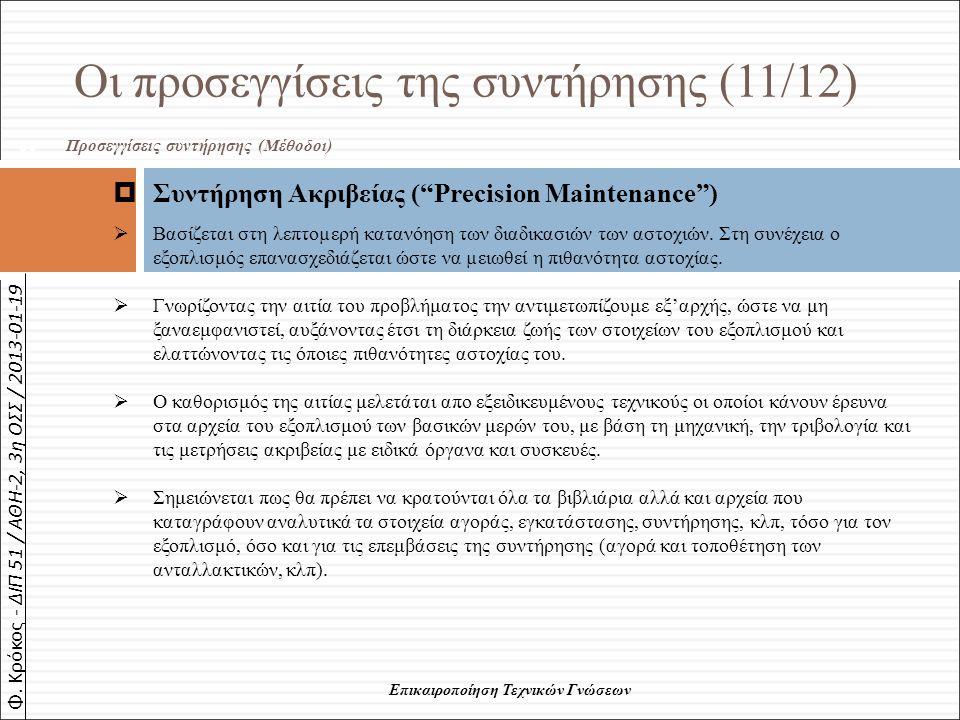 """Φ. Κρόκος - ΔΙΠ 51 / ΑΘΗ-2, 3η ΟΣΣ / 2013-01-19  Συντήρηση Ακριβείας (""""Precision Maintenance"""")  Βασίζεται στη λεπτοµερή κατανόηση των διαδικασιών τω"""
