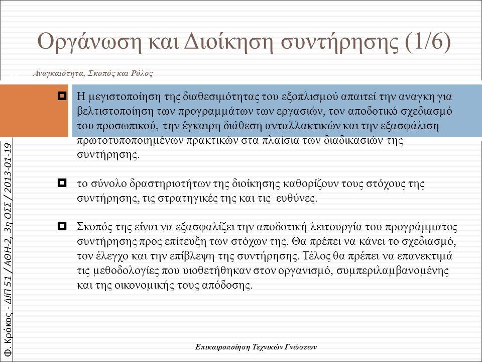 Φ. Κρόκος - ΔΙΠ 51 / ΑΘΗ-2, 3η ΟΣΣ / 2013-01-19 Επικαιροποίηση Τεχνικών Γνώσεων Οργάνωση και Διοίκηση συντήρησης (1/6)  Η µεγιστοποίηση της διαθεσιµό