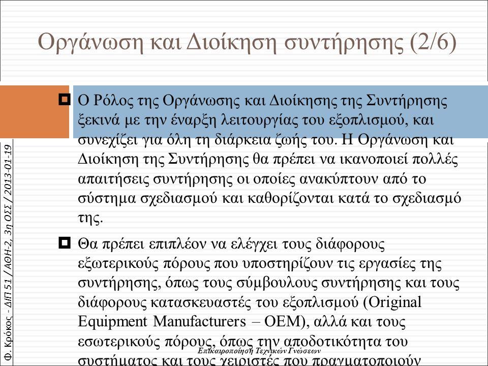Φ. Κρόκος - ΔΙΠ 51 / ΑΘΗ-2, 3η ΟΣΣ / 2013-01-19  Ο Ρόλος της Οργάνωσης και ∆ιοίκησης της Συντήρησης ξεκινά με την έναρξη λειτουργίας του εξοπλισμού,