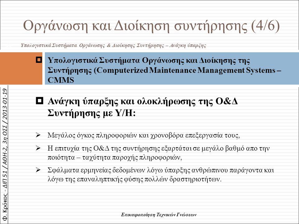Φ. Κρόκος - ΔΙΠ 51 / ΑΘΗ-2, 3η ΟΣΣ / 2013-01-19 Οργάνωση και Διοίκηση συντήρησης (4/6) Υπολογιστικά Συστήματα Οργάνωσης & Διοίκησης Συντήρησης – Ανάγκ