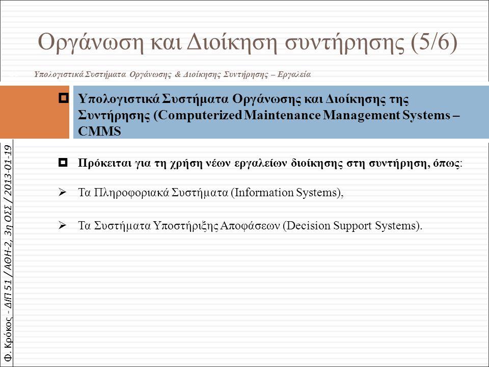 Φ. Κρόκος - ΔΙΠ 51 / ΑΘΗ-2, 3η ΟΣΣ / 2013-01-19  Υπολογιστικά Συστήματα Οργάνωσης και Διοίκησης της Συντήρησης (Computerized Maintenance Management S