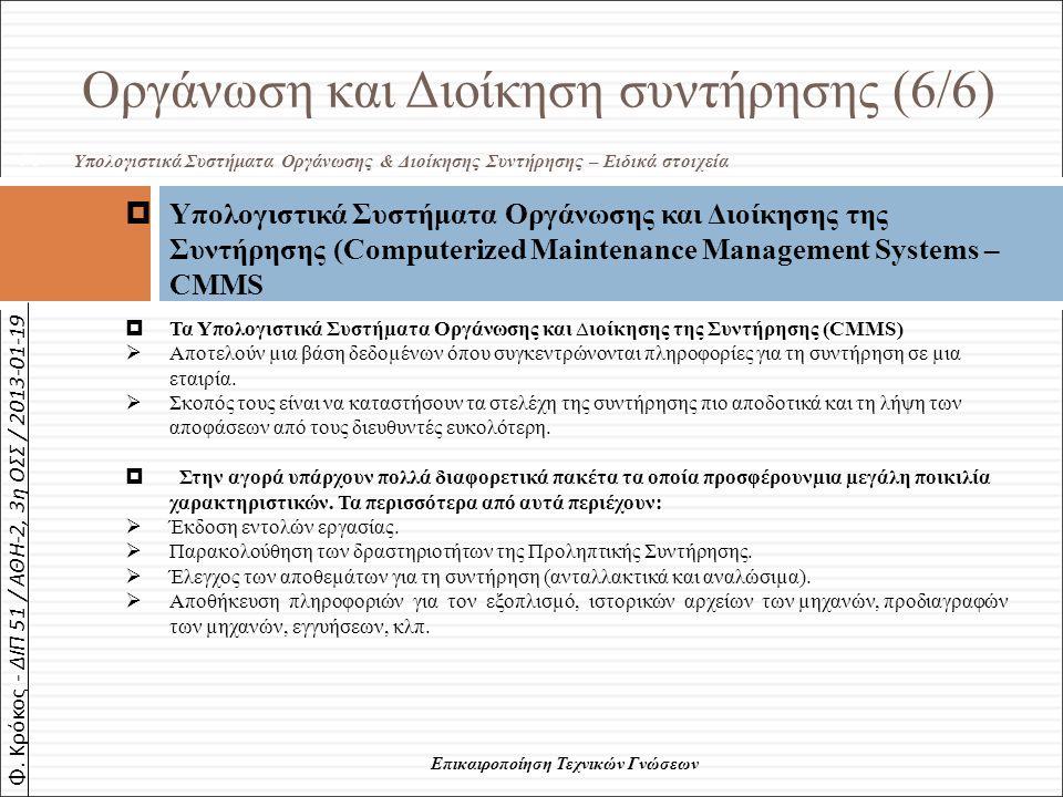 Φ. Κρόκος - ΔΙΠ 51 / ΑΘΗ-2, 3η ΟΣΣ / 2013-01-19 Επικαιροποίηση Τεχνικών Γνώσεων Οργάνωση και Διοίκηση συντήρησης (6/6)  Υπολογιστικά Συστήματα Οργάνω