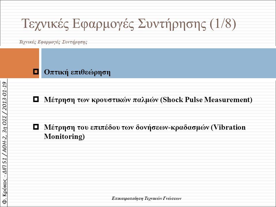 Φ. Κρόκος - ΔΙΠ 51 / ΑΘΗ-2, 3η ΟΣΣ / 2013-01-19 Επικαιροποίηση Τεχνικών Γνώσεων Τεχνικές Εφαρμογές Συντήρησης (1/8) 71 Τεχνικές Εφαρμογές Συντήρησης 