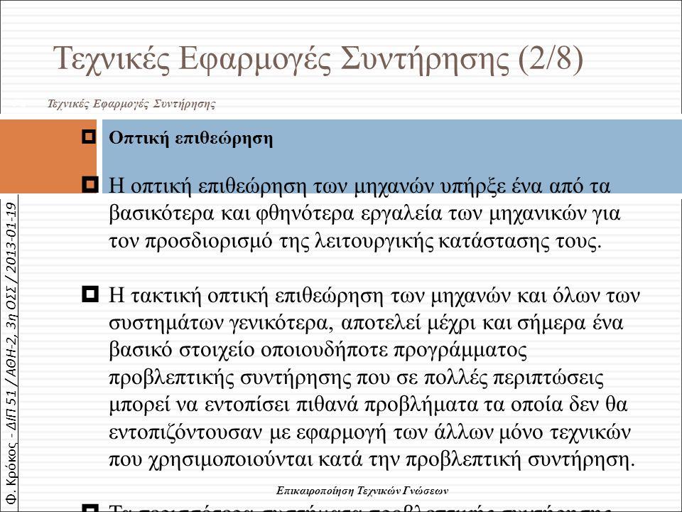 Φ. Κρόκος - ΔΙΠ 51 / ΑΘΗ-2, 3η ΟΣΣ / 2013-01-19 Τεχνικές Εφαρμογές Συντήρησης (2/8) Τεχνικές Εφαρμογές Συντήρησης 72  Οπτική επιθεώρηση  Η οπτική επ