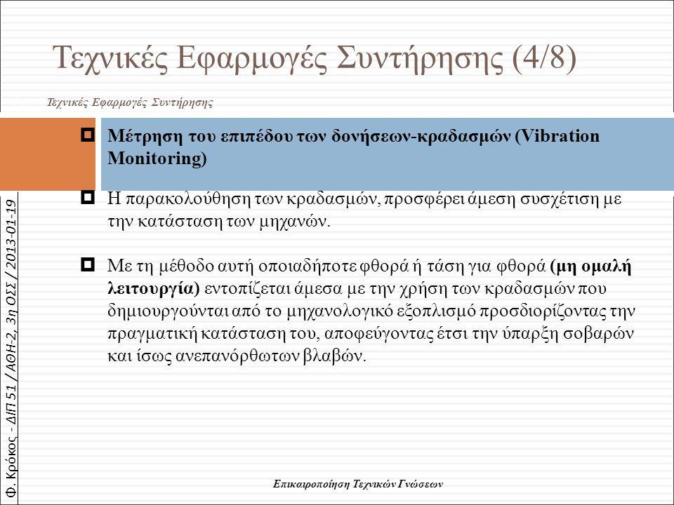 Φ. Κρόκος - ΔΙΠ 51 / ΑΘΗ-2, 3η ΟΣΣ / 2013-01-19 Τεχνικές Εφαρμογές Συντήρησης (4/8) Τεχνικές Εφαρμογές Συντήρησης 74  Μέτρηση του επιπέδου των δονήσε