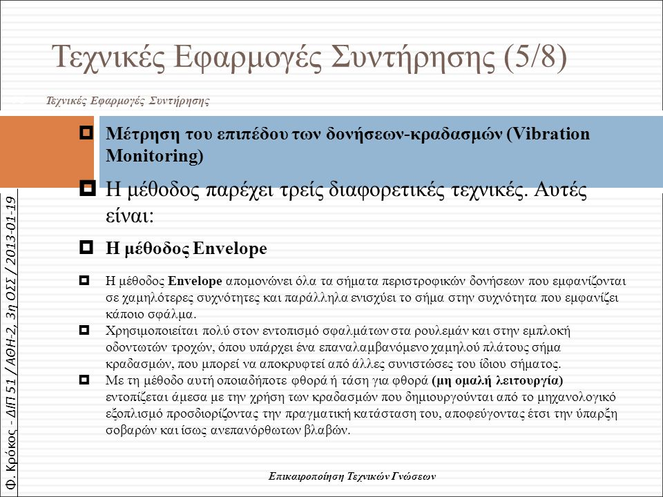Φ. Κρόκος - ΔΙΠ 51 / ΑΘΗ-2, 3η ΟΣΣ / 2013-01-19 Τεχνικές Εφαρμογές Συντήρησης (5/8) Τεχνικές Εφαρμογές Συντήρησης 75  Μέτρηση του επιπέδου των δονήσε