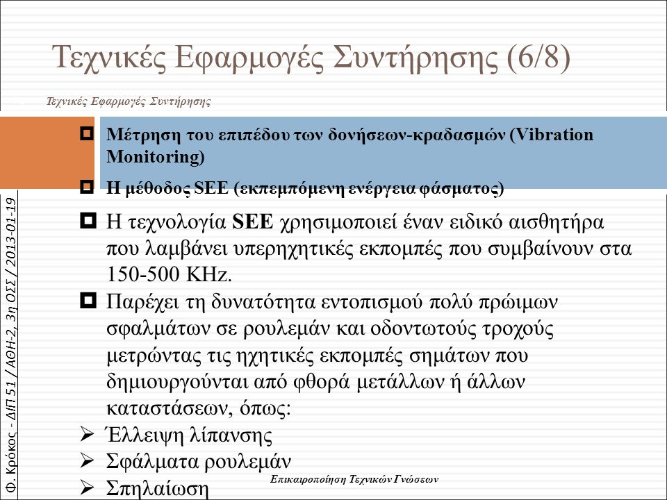 Φ. Κρόκος - ΔΙΠ 51 / ΑΘΗ-2, 3η ΟΣΣ / 2013-01-19 Τεχνικές Εφαρμογές Συντήρησης (6/8) Τεχνικές Εφαρμογές Συντήρησης 76  Μέτρηση του επιπέδου των δονήσε