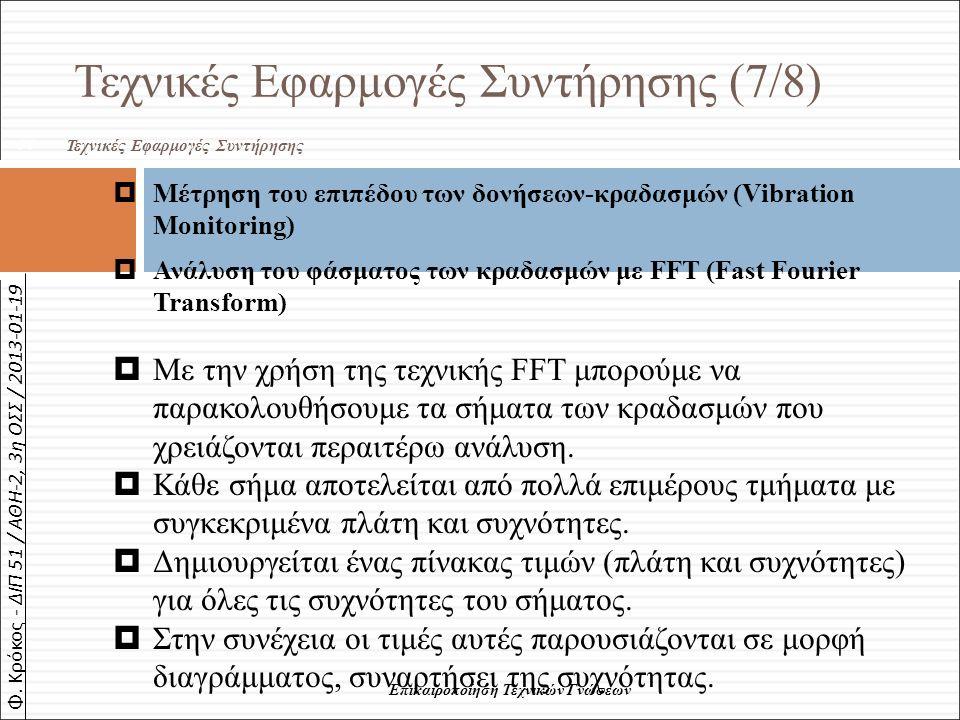 Φ. Κρόκος - ΔΙΠ 51 / ΑΘΗ-2, 3η ΟΣΣ / 2013-01-19 Τεχνικές Εφαρμογές Συντήρησης (7/8)  Μέτρηση του επιπέδου των δονήσεων-κραδασμών (Vibration Monitorin