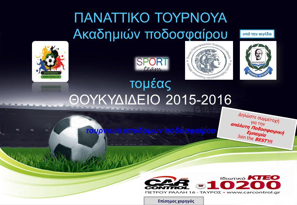 ΠΑΝΑΤΤΙΚΟ ΤΟΥΡΝΟΥΑ Ακαδημιών ποδοσφαίρου τομέας ΘΟΥΚΥΔΙΔΕΙΟ 2015-2016 τουρνουά υποδομών ποδοσφαίρου Δηλώστε συμμετοχή για την απόλυτη Ποδοσφαιρική Εμπειρία Join the BEST !!.