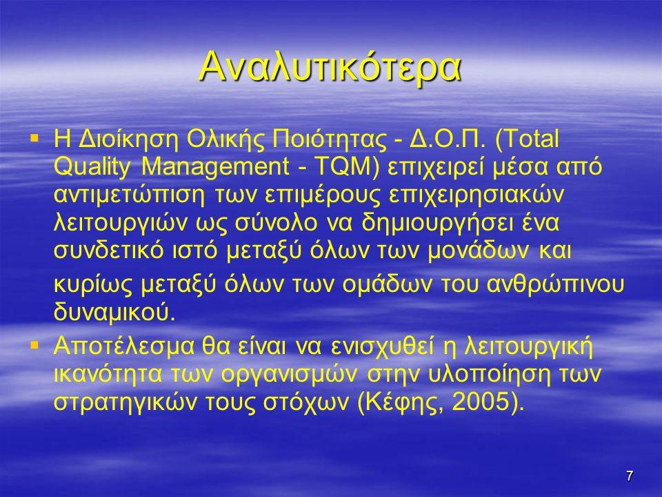 7 Αναλυτικότερα   H Διοίκηση Ολικής Ποιότητας - Δ.Ο.Π.