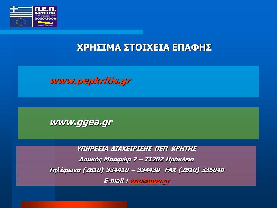 ΥΠΗΡΕΣΙΑ ΔΙΑΧΕΙΡΙΣΗΣ ΠΕΠ ΚΡΗΤΗΣ Δουκός Μποφώρ 7 – 71202 Ηράκλειο Τηλέφωνα (2810) 334410 – 334430 FAX (2810) 335040 E-mail : kriti@mou.gr kriti@mou.gr