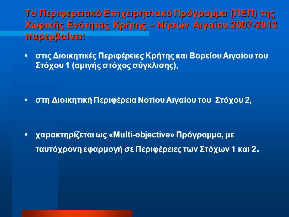 Το Περιφερειακό Επιχειρησιακό Πρόγραμμα (ΠΕΠ) της Χωρικής Ενότητας Κρήτης – Νήσων Αιγαίου 2007-2013 παρεμβαίνει: στις Διοικητικές Περιφέρειες Κρήτης κ