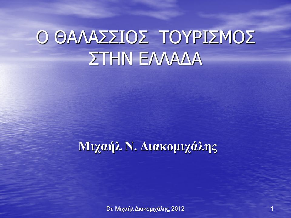 Dr.Μιχαήλ Διακομιχάλης, 201232 Είδη της Θαλάσσιας Κρουαζιέρας 1.