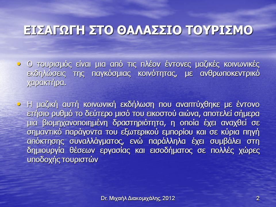 Οι Top Εθνικότητες Τουριστών Σκαφών Αναψυχής και Πληρώματος που προσέγγισαν λιμάνια της Τουρκίας το 2009 Dr.
