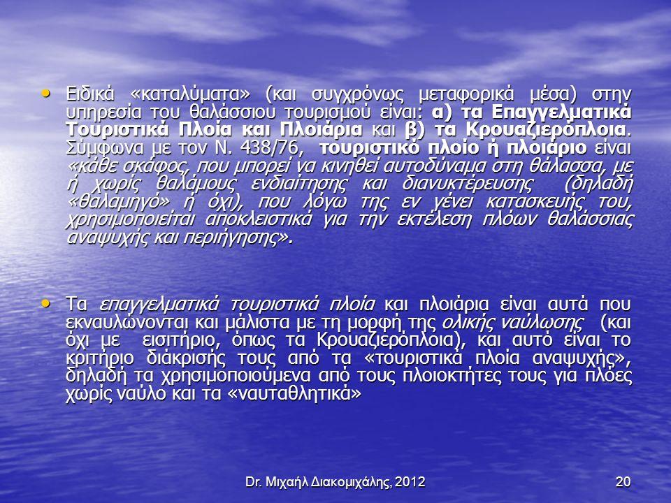 Dr. Μιχαήλ Διακομιχάλης, 201220 Ειδικά «καταλύματα» (και συγχρόνως μεταφορικά μέσα) στην υπηρεσία του θαλάσσιου τουρισμού είναι: α) τα Επαγγελματικά Τ