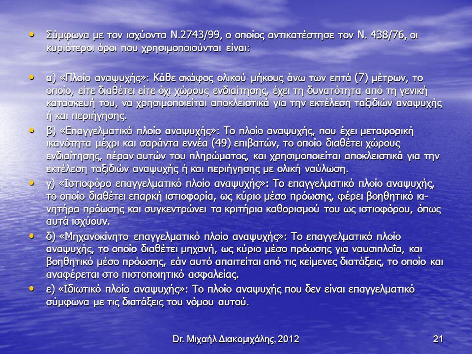 Dr.Μιχαήλ Διακομιχάλης, 201221 Σύμφωνα με τον ισχύοντα Ν.2743/99, ο οποίος αντικατέστησε τον Ν.