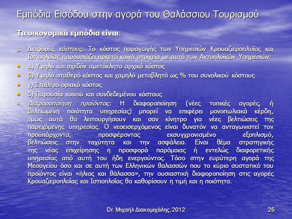 Dr. Μιχαήλ Διακομιχάλης, 201225 Εμπόδια Εισόδου στην αγορά του Θαλάσσιου Τουρισμού Τα οικονομικά εμπόδια είναι: 3. Διαφορές κόστους: To κόστος παραγωγ