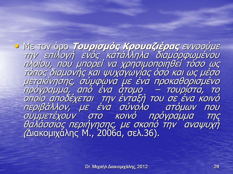 Dr. Μιχαήλ Διακομιχάλης, 201229 Με τον όρο Τουρισμός Κρουαζιέρας εννοούμε την επιλογή ενός κατάλληλα διαμορφωμένου πλοίου, που μπορεί να χρησιμοποιηθε