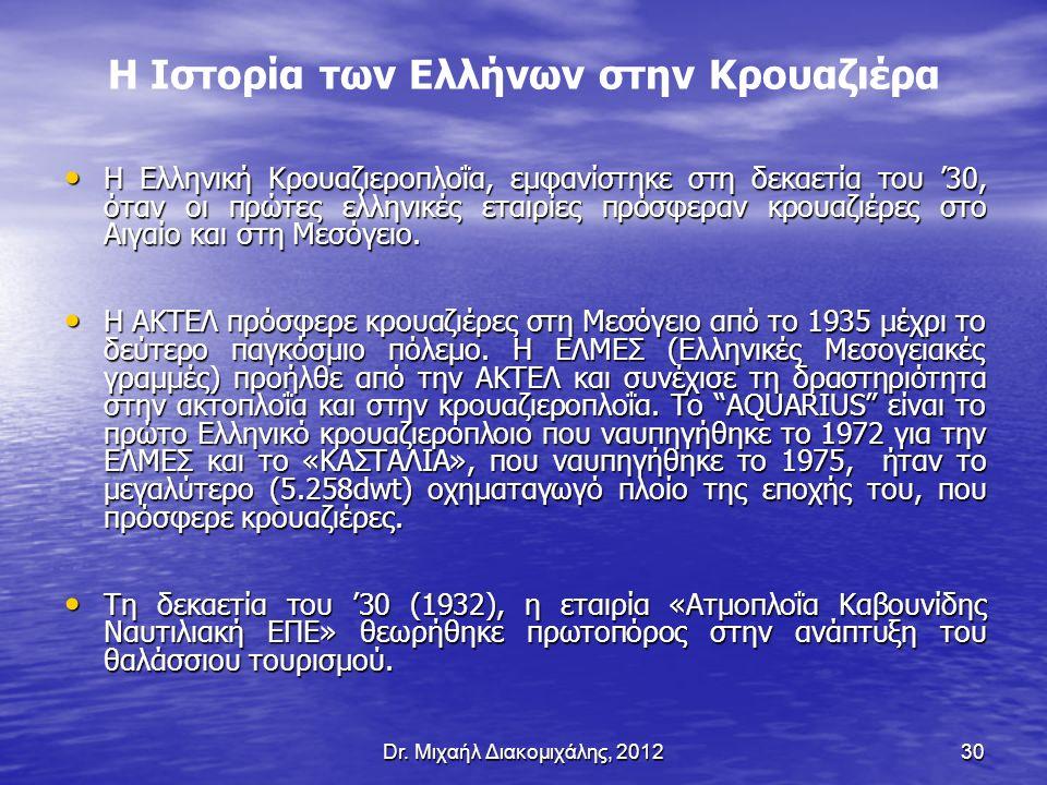 Dr. Μιχαήλ Διακομιχάλης, 201230 Η Ιστορία των Ελλήνων στην Κρουαζιέρα Η Ελληνική Κρουαζιεροπλοΐα, εμφανίστηκε στη δεκαετία του '30, όταν οι πρώτες ελλ