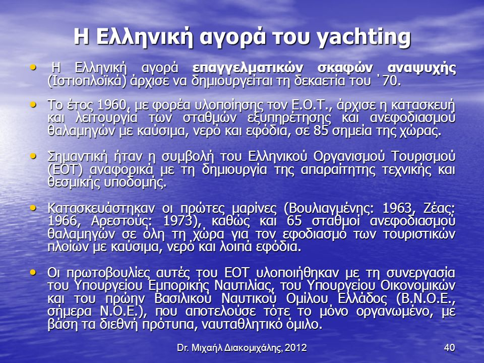 Dr. Μιχαήλ Διακομιχάλης, 201240 Η Ελληνική αγορά του yachting Η Ελληνική αγορά επαγγελματικών σκαφών αναψυχής (Ιστιοπλοϊκά) άρχισε να δημιουργείται τη