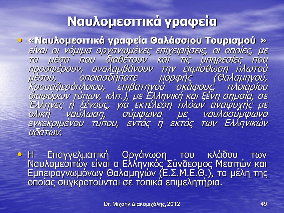 Dr. Μιχαήλ Διακομιχάλης, 201249 Ναυλομεσιτικά γραφεία «Ναυλομεσιτικά γραφεία Θαλάσσιου Τουρισμού » είναι οι νόμιμα οργανωμένες επιχειρήσεις, οι οποίες