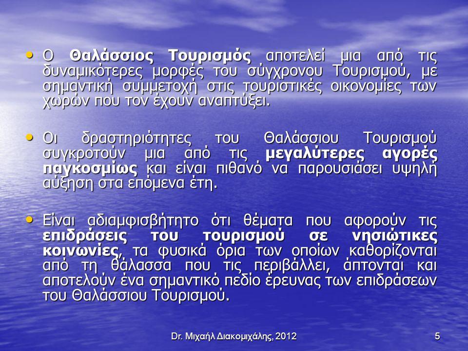 Dr. Μιχαήλ Διακομιχάλης, 20125 Ο Θαλάσσιος Τουρισμός αποτελεί μια από τις δυναμικότερες μορφές του σύγχρονου Τουρισμού, με σημαντική συμμετοχή στις το