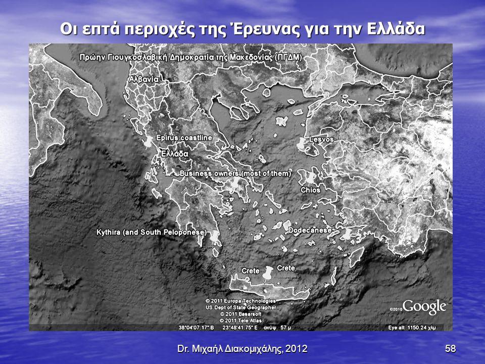 Dr. Μιχαήλ Διακομιχάλης, 201258 Οι επτά περιοχές της Έρευνας για την Ελλάδα