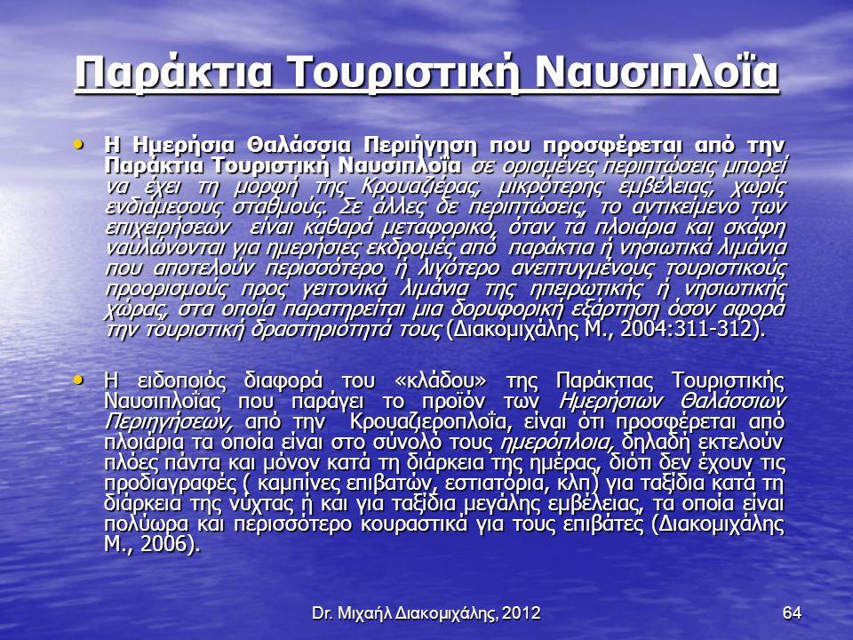 Dr. Μιχαήλ Διακομιχάλης, 201264 Παράκτια Τουριστική Ναυσιπλοΐα Η Ημερήσια Θαλάσσια Περιήγηση που προσφέρεται από την Παράκτια Τουριστική Ναυσιπλοΐα σε