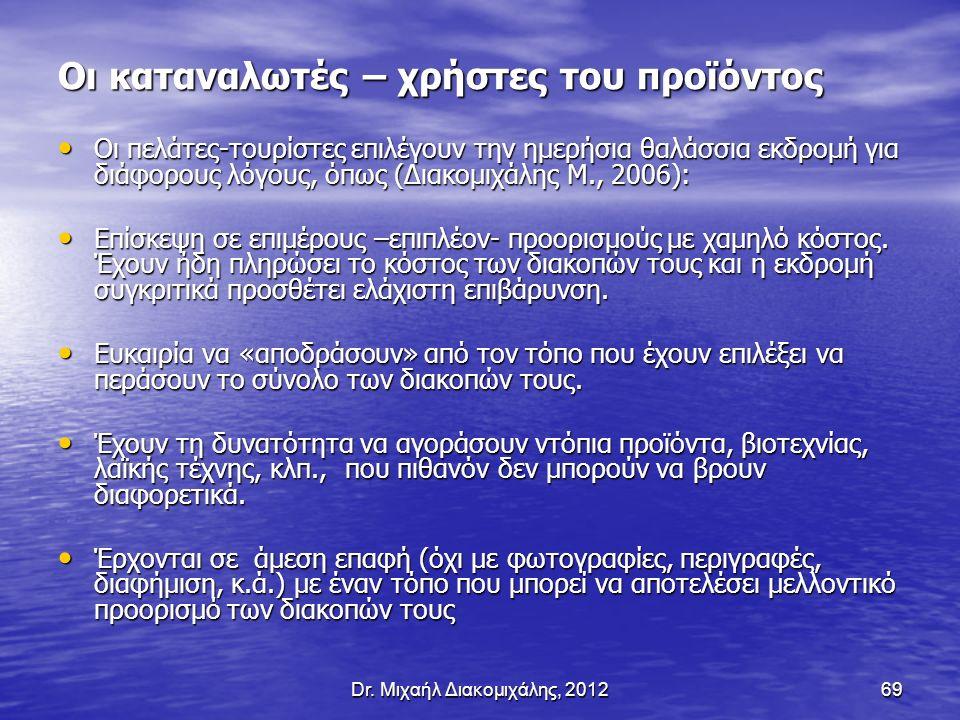 Dr. Μιχαήλ Διακομιχάλης, 201269 Οι καταναλωτές – χρήστες του προϊόντος Οι πελάτες-τουρίστες επιλέγουν την ημερήσια θαλάσσια εκδρομή για διάφορους λόγο