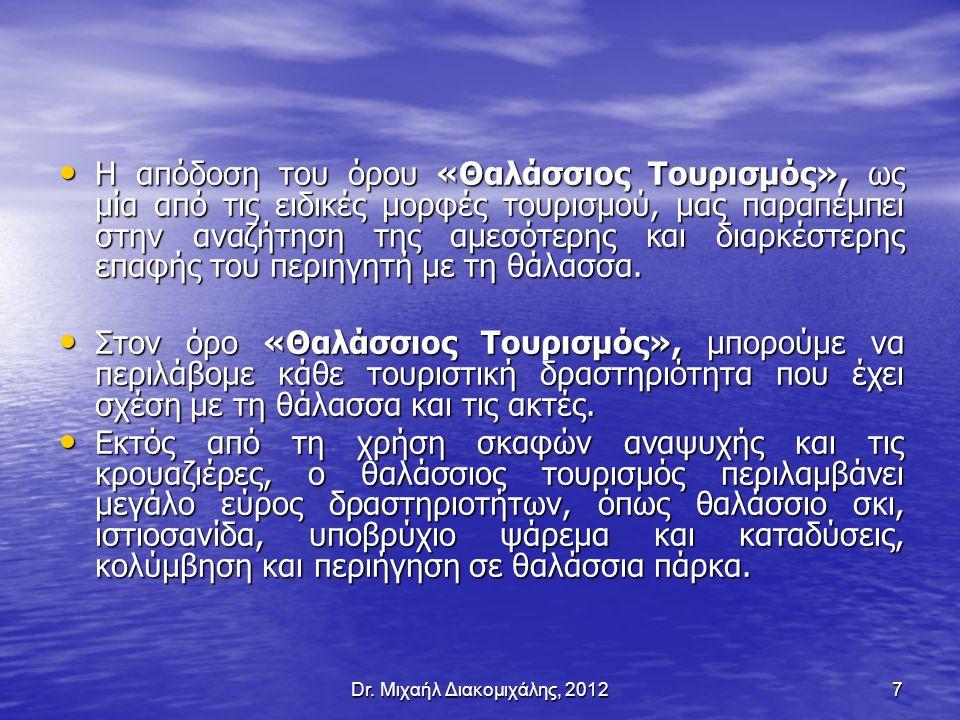 Dr. Μιχαήλ Διακομιχάλης, 20127 Η απόδοση του όρου «Θαλάσσιος Τουρισμός», ως μία από τις ειδικές μορφές τουρισμού, μας παραπέμπει στην αναζήτηση της αμ