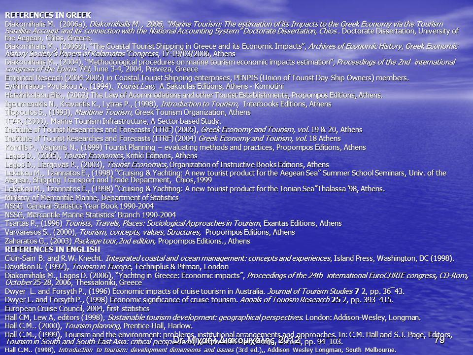 79 REFERENCES IN GREEK Diakomihalis M.