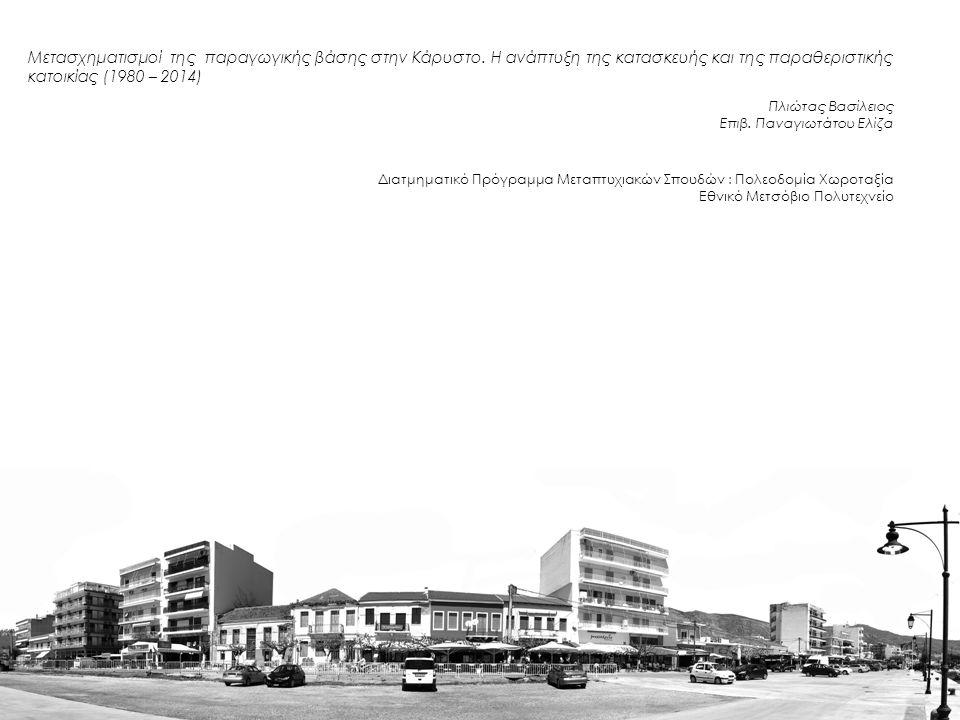 Η διατήρηση του ιπποδάμειου συστήματος καταναλωνόταν εντός της τοπικής κοινωνίας ως «διατήρηση της ιστορικότητας της πόλης» Η οικονομική ανάπτυξη της πόλης μέσω της κατασκευής καθόρισε την συλλογική εικόνα για τον χώρο και πως αποδόμησε μια εικόνα μιας ισχυρής χωρικής εγγραφής