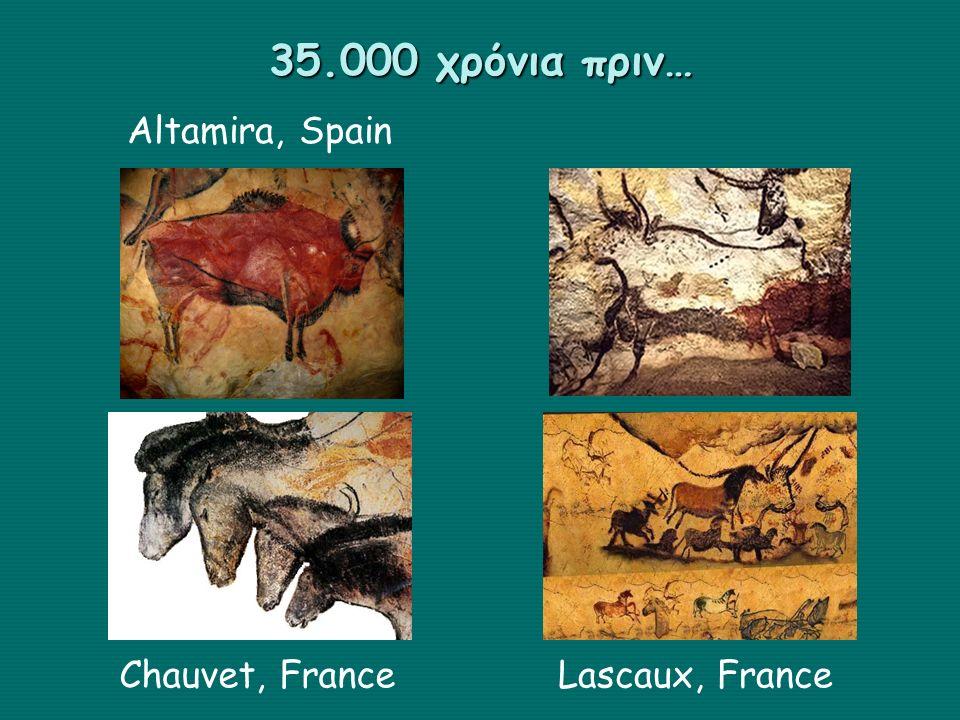 35.000 χρόνια πριν… Altamira, Spain Chauvet, France Lascaux, France