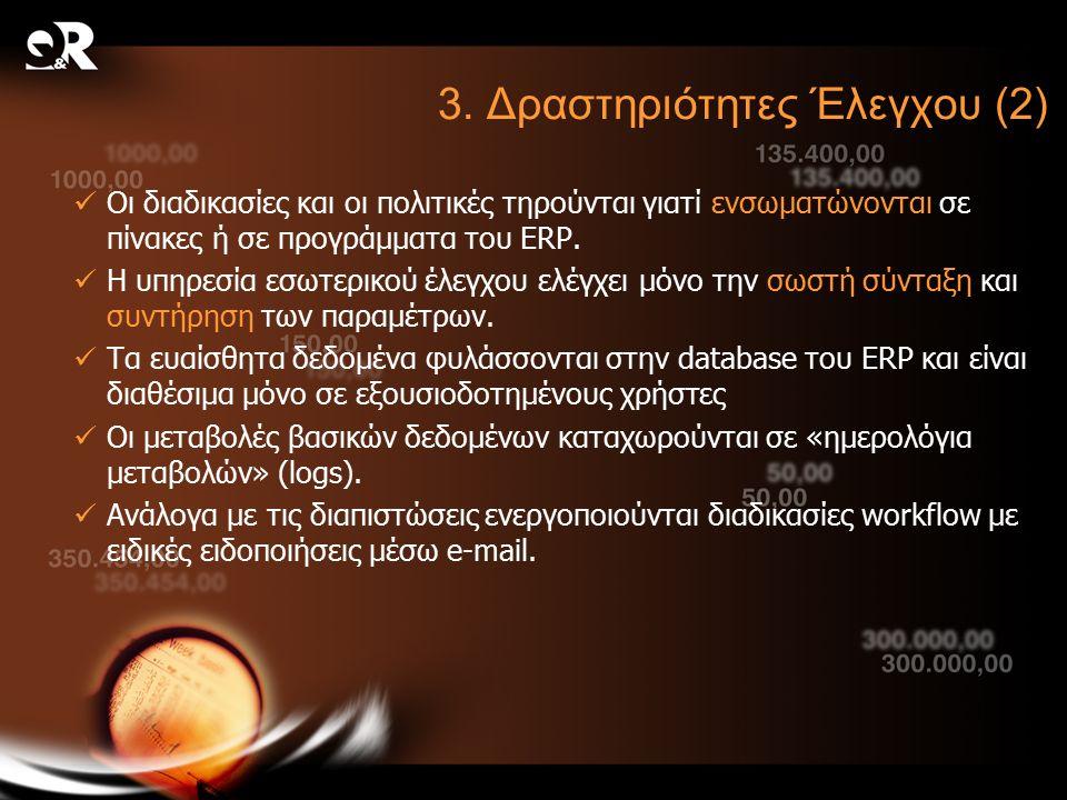 3. Δραστηριότητες Έλεγχου (2) Οι διαδικασίες και οι πολιτικές τηρούνται γιατί ενσωματώνονται σε πίνακες ή σε προγράμματα του ERP. H υπηρεσία εσωτερικο