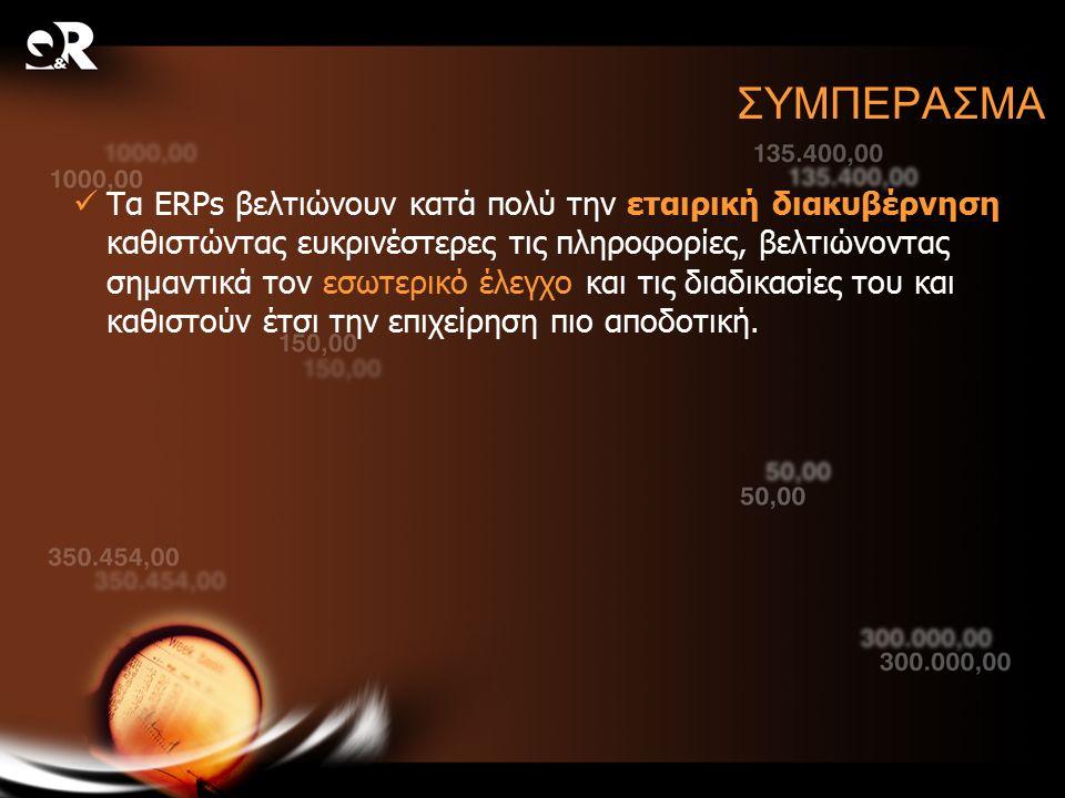 ΣΥΜΠΕΡΑΣΜΑ Τα ERPs βελτιώνουν κατά πολύ την εταιρική διακυβέρνηση καθιστώντας ευκρινέστερες τις πληροφορίες, βελτιώνοντας σημαντικά τον εσωτερικό έλεγχο και τις διαδικασίες του και καθιστούν έτσι την επιχείρηση πιο αποδοτική.
