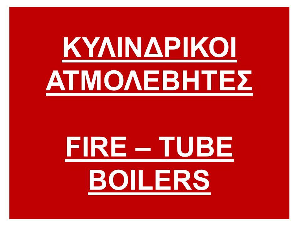 ΚΥΛΙΝΔΡΙΚΟΙ ΑΤΜΟΛΕΒΗΤΕΣ FIRE – TUBE BOILERS