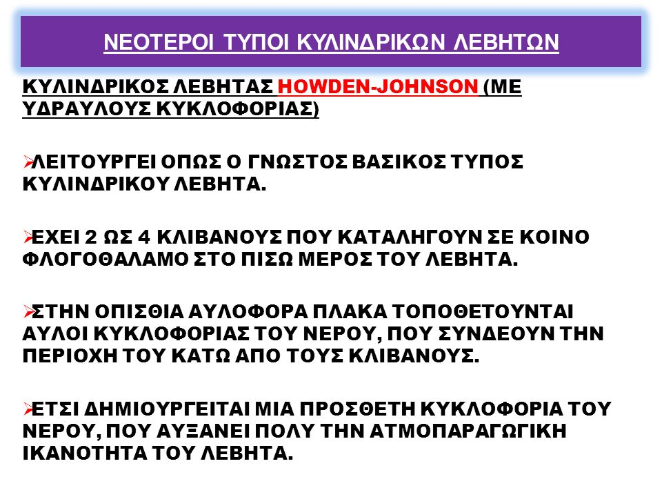 ΚΥΛΙΝΔΡΙΚΟΣ ΛΕΒΗΤΑΣ HOWDEN-JOHNSON (ΜΕ ΥΔΡΑΥΛΟΥΣ ΚΥΚΛΟΦΟΡΙΑΣ)  ΛΕΙΤΟΥΡΓΕΙ ΟΠΩΣ Ο ΓΝΩΣΤΟΣ ΒΑΣΙΚΟΣ ΤΥΠΟΣ ΚΥΛΙΝΔΡΙΚΟΥ ΛΕΒΗΤΑ.  ΕΧΕΙ 2 ΩΣ 4 ΚΛΙΒΑΝΟΥΣ ΠΟ