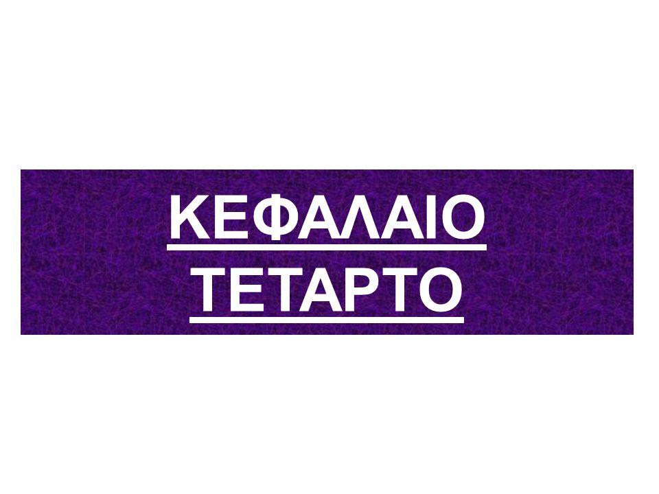 ΚΕΦΑΛΑΙΟ ΤΕΤΑΡΤΟ