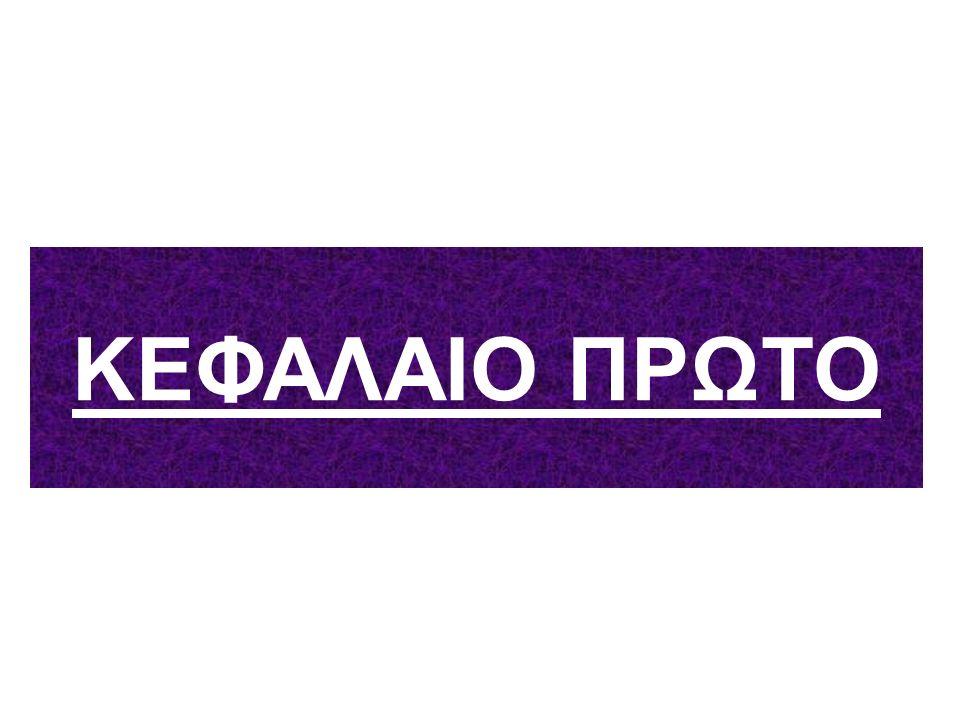 ΚΕΦΑΛΑΙΟ ΠΡΩΤΟ