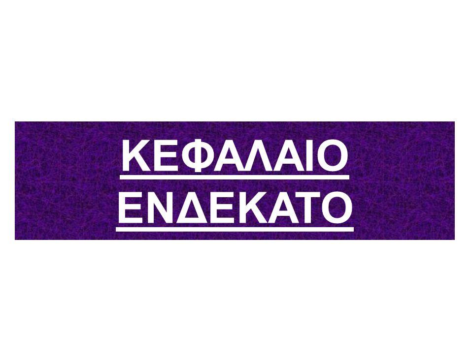 ΚΕΦΑΛΑΙΟ ΕΝΔΕΚΑΤΟ