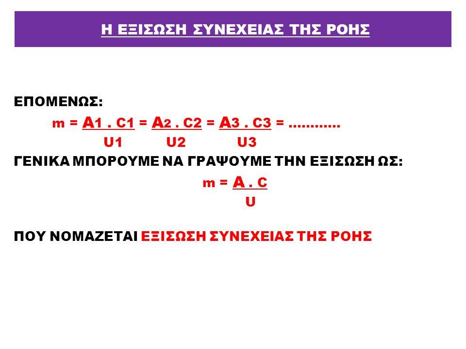 ΕΠΟΜΕΝΩΣ: m = Α 1. C1 = Α 2. C2 = Α 3. C3 = ………… U1 U2 U3 ΓΕΝΙΚΑ ΜΠΟΡΟΥΜΕ ΝΑ ΓΡΑΨΟΥΜΕ ΤΗΝ ΕΞΙΣΩΣΗ ΩΣ: m = Α. C U ΠΟΥ ΝΟΜΑΖΕΤΑΙ ΕΞΙΣΩΣΗ ΣΥΝΕΧΕΙΑΣ ΤΗΣ Ρ